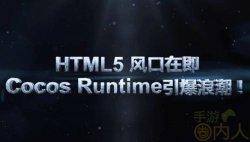 HTML5风口在即 Cocos Runtime引爆浪潮