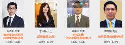香港大学SPACE中国商业学院2015春季讲座日上海站