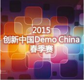 2015立异中国春天总决赛05月22日开赛