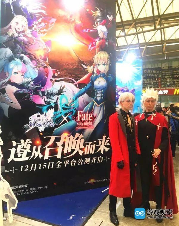 Fate粉丝自发来《神域召唤》展台合影