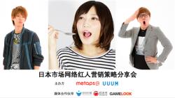 解密日本网络红人营销: Metaps携手日本最大红人经纪公司UUUM 在广州举办红人营销策略分享会