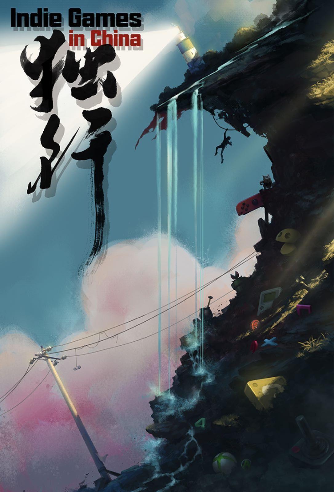 中国独立游戏大电影《独行》:镜头下独立游戏人的真实状态