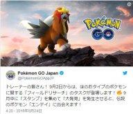 《Pokemon Go》9月研究活动 参加可获得新神兽