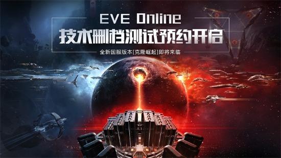 网易《EVE Online》国服新资料片首测预约启动 新版本内容抢先看