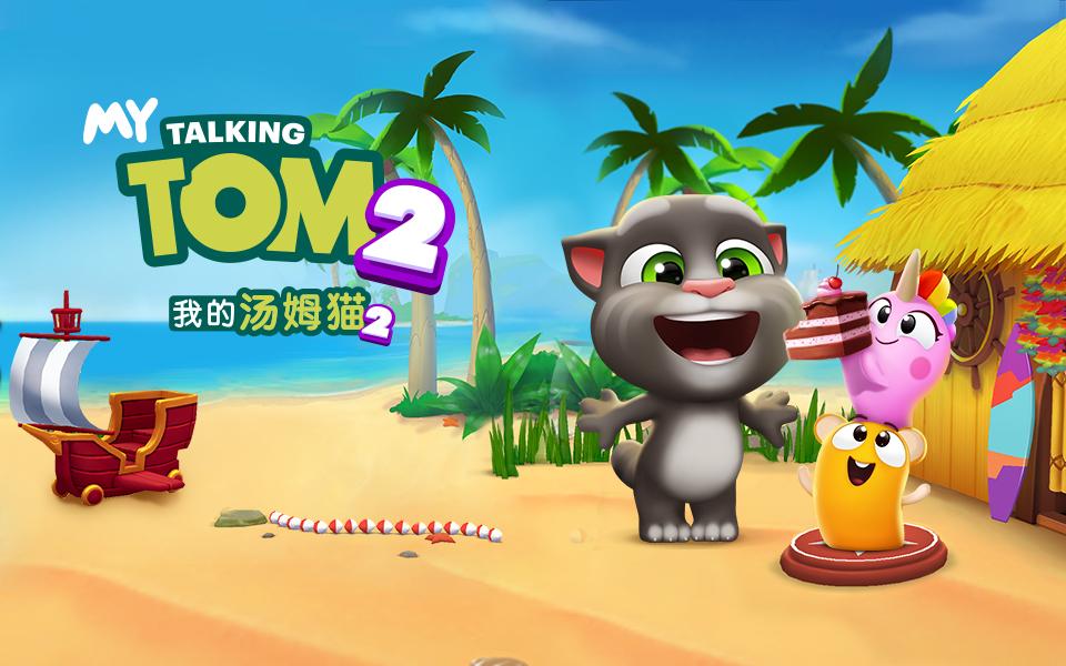 登顶96国下载排行榜 国民级手游《我的汤姆猫2》再续高分神话