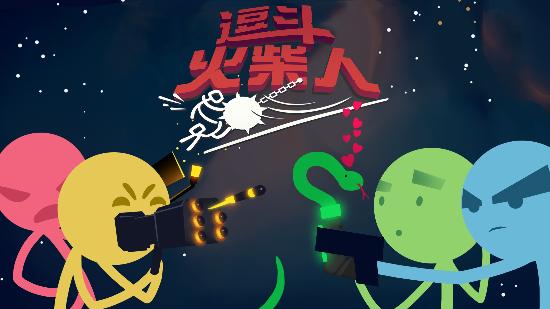 《逗斗火柴人》首度曝光 网易获正版授权研发手游版Stick Fight:The Game