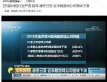 央视报道游戏凛冬 三季度四成游戏公司营收下滑