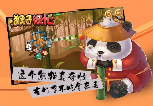 《猴子很忙》这个熊猫真奇怪,有竹子不吃拿来丢