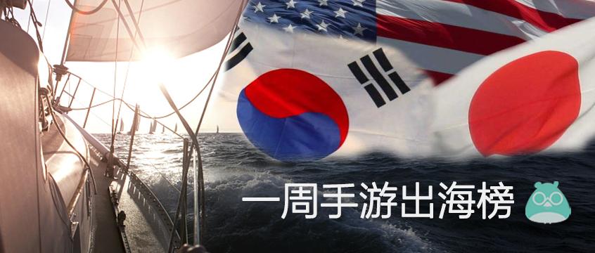 归来:绿洲游戏新作《社长の野望》、IGG新作《王者决断》日韩市场表现亮眼   一周手游出海榜