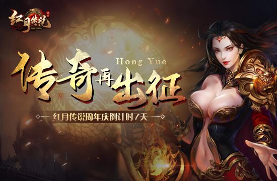 《红月传说》周年庆倒计时一周,传奇再出征!