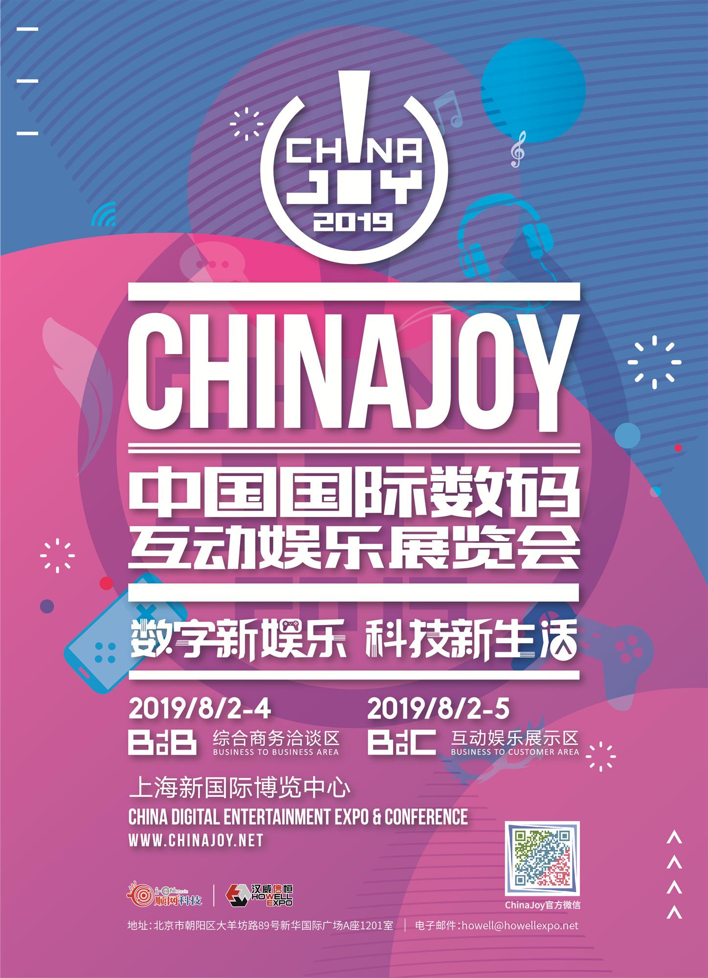 北京时空立方确认参展2019ChinaJoyBTOB!