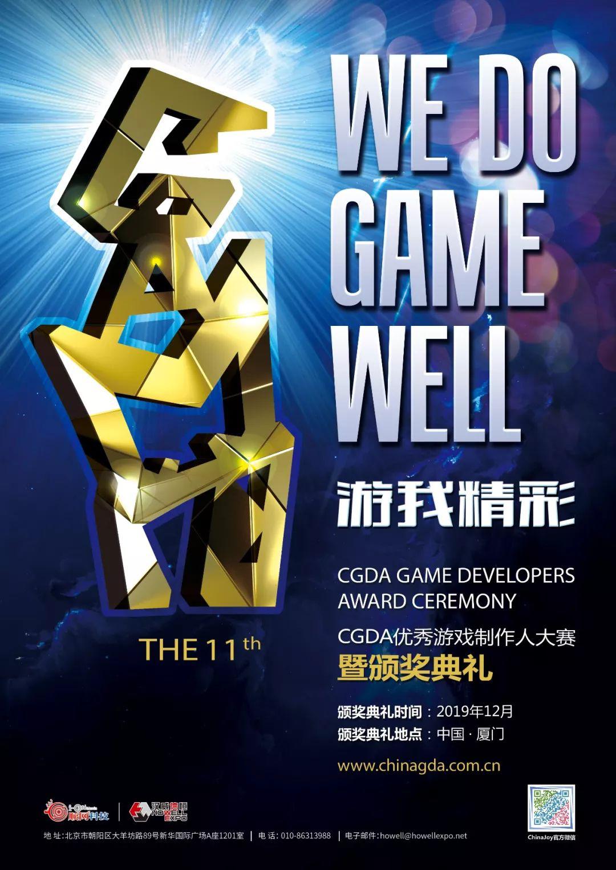 游我精彩,为你而来!2019年第十一届CGDA优秀游戏制作人大赛报名启动