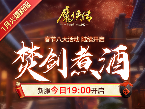 《魔侠传》新服今晚开启:红火过新年