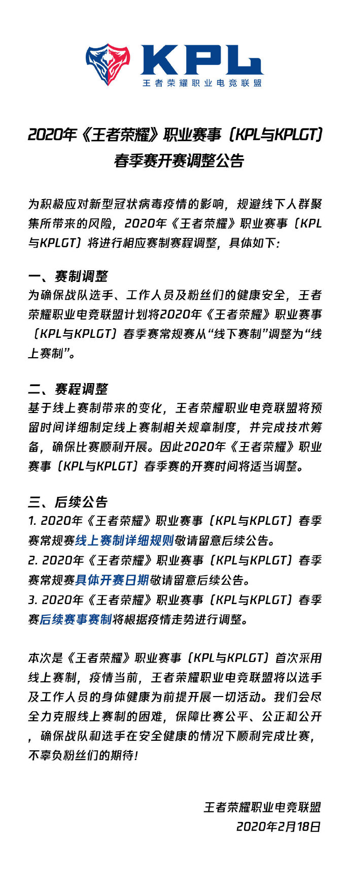 王者荣耀:受疫情影响,KPL春季赛常规赛调整为线上赛