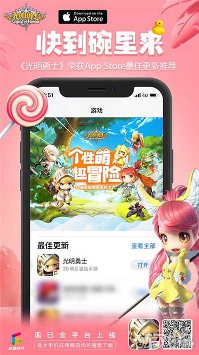 主打有个性的萌系标签 光明勇士斩获App Store最佳更新推荐