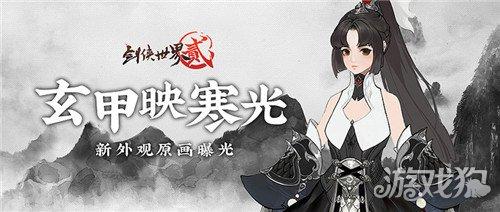 剑侠世界2手游寒甲外观原画首曝 限定表白炫光明日上线