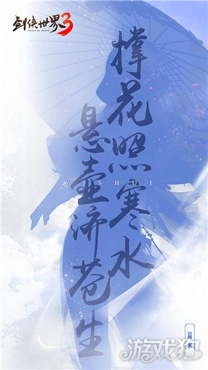群侠聚首 剑侠世界3首发五大门派剪影大揭秘