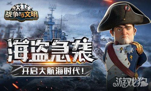 海盗急袭 战争与文明开启大航海时代