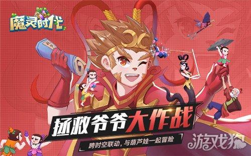 魔灵时代惊现葫芦娃 全新放置手游定档12月18日