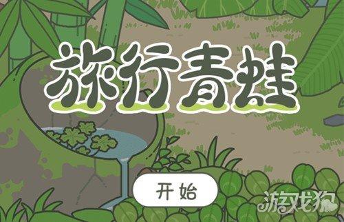 旅行青蛙中国之旅最新兑换码领取地址一览