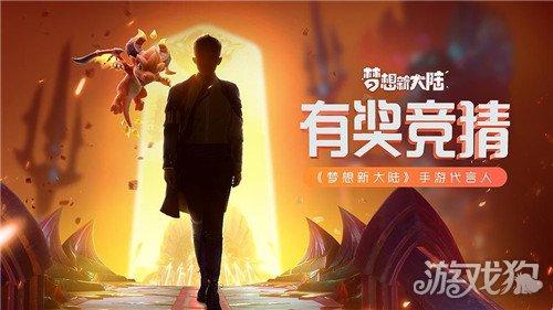 梦想新大陆神秘代言人到来 参加活动赢Q币