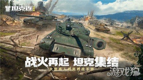 坦克连竞技版先锋测试完美落幕 测试亮点回顾