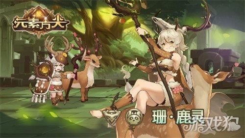 元素方尖新AS英雄鹿灵公主 珊鹿灵骑鹿来袭