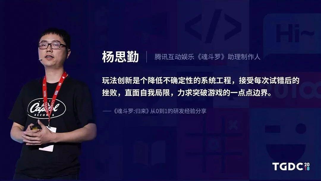 2018TGDC杨思勤:《魂斗罗:归来》从0到1的研发经验分享