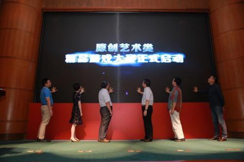首届中国原创艺术类精品游戏大赛拉开帷幕