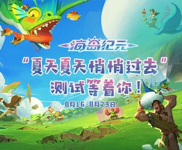 网易游戏发行《海岛纪元》8月16日不计费删档测试