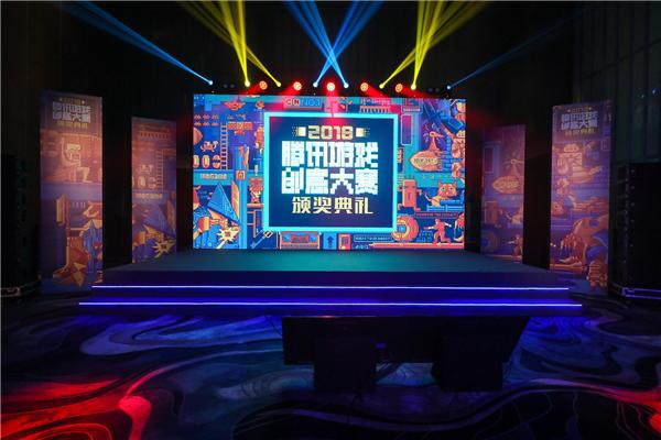 2018腾讯游戏创意大赛各奖项惊喜出炉 创意产品颁奖典礼于深圳举行