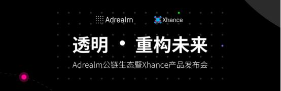 Adrealm发布区块链数据平台Xhance,赋能游戏广告投放更强效