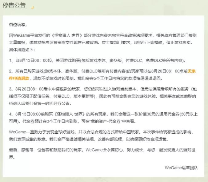中国游戏最黑暗的一天:腾讯被迫下架《怪物猎人世界》